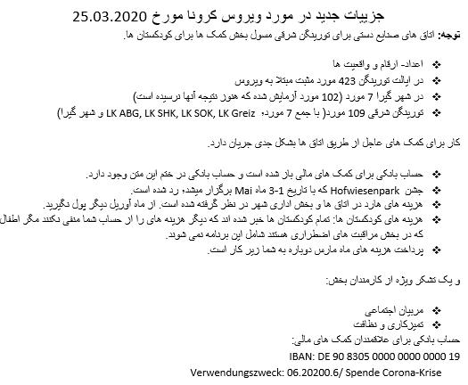 Bild mit dem Text in Persischer Sprache Teil 2