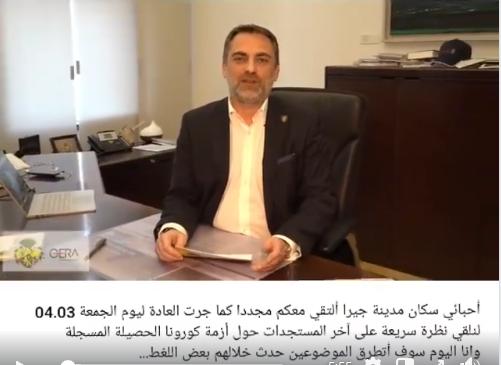 Link zum Video des Oberbürgermeistes vom 03.04.2020 mit arabischen Untertiteln.