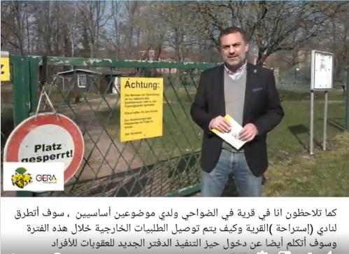Link zum Video des Oberbürgermeistes vom 04.04.2020 mit arabischen Untertiteln.