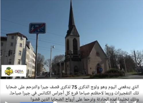 Link zum Video des Oberbürgermeistes vom 06.04.2020 mit arabischen Untertiteln.