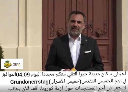 Link zum Video des Oberbürgermeistes vom 09.04.2020 mit arabischen Untertiteln.