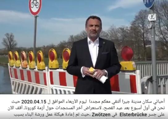 Link zum Video des Oberbürgermeistes vom 15.04.2020 mit arabischen Untertiteln.