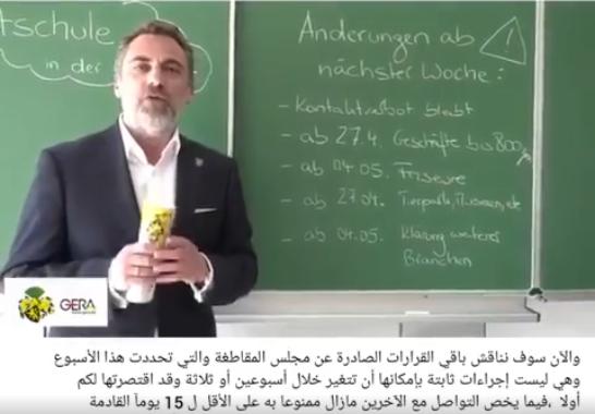 Link zum Video des Oberbürgermeistes vom 16.04.2020 mit arabischen Untertiteln.