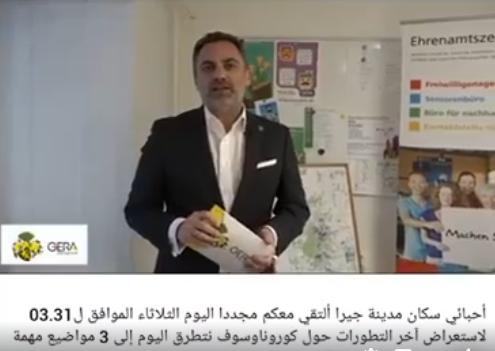 Link zum Video des Oberbürgermeistes vom 31.03.2020 mit arabischen Untertiteln.
