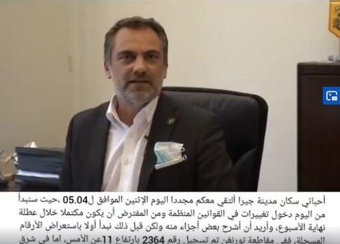 Link zum Video des Oberbürgermeisters Julian Vonarb vom 04.05.2020.